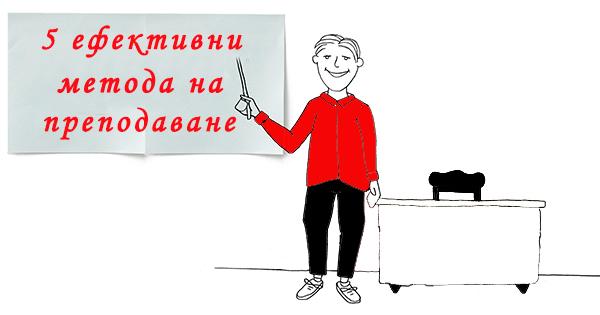 методи на преподаване
